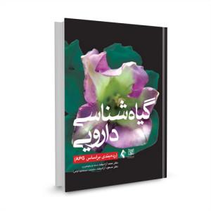 کتاب گیاه شناسی دارویی: رده بندی بر اساس APG تالیف دکتر محمد آزادبخت