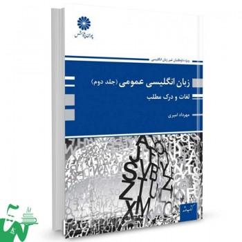 کتاب زبان انگلیسی عمومی جلد دوم (لغات و درک مطلب) تالیف مهرداد امیری