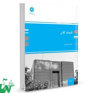 کتاب اقتصاد کلان تالیف احمد موسوی