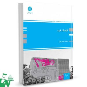 کتاب اقتصاد خرد تالیف حمید حسن پور