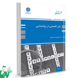 کتاب زبان تخصصی در روانشناسی تالیف یحیی سیدمحمدی