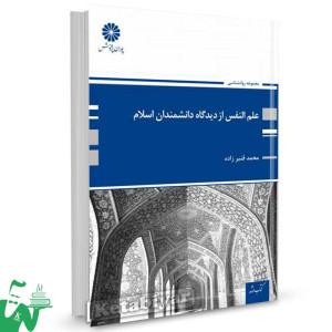 کتاب علم النفس از دیدگاه دانشمندان اسلام تالیف محمد قنبرزاده