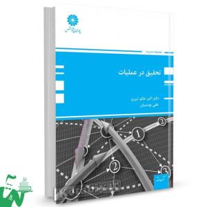 کتاب تحقیق در عملیات تالیف اکبر عالم تبریز ، علی یونسیان
