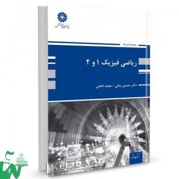 کتاب ریاضی فیزیک 1 و 2 تالیف حسین بیانی