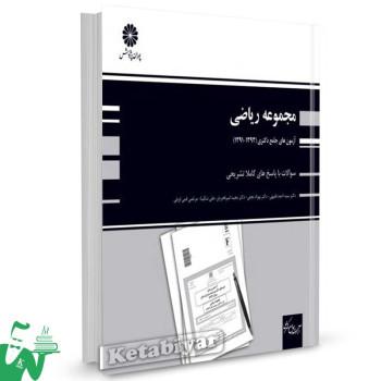 کتاب آزمونهای جامع دکتری ریاضی (1393-1391) تالیف احمد فقیهی