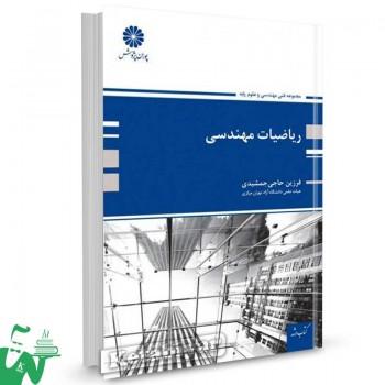 کتاب ریاضیات مهندسی تالیف فرزین حاجی جمشیدی