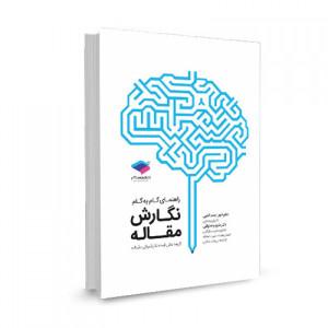 کتاب راهنمای گام به گام نگارش مقاله از پیدایش ایده تا پذیرش مقاله تالیف فلورا رحیم آقایی