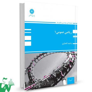 کتاب ریاضی عمومی 1 تالیف وحید انصاری