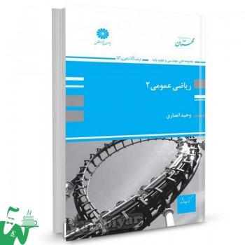 کتاب ریاضی عمومی 2 تالیف وحید انصاری