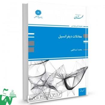 کتاب معادلات دیفرانسیل تالیف محمد اسداللهی