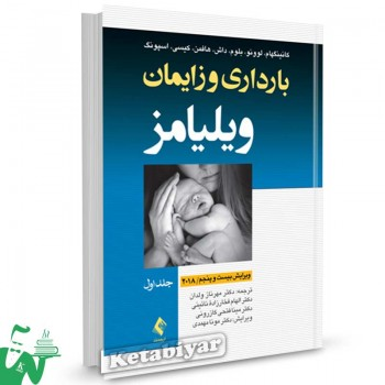 کتاب بارداری و زایمان ویلیامز 2018 جلد 1 (تک رنگ) تالیف کانینگهام ترجمه مهرناز ولدان