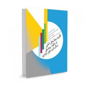 کتاب کاربرد روش های آماری در علوم پزشکی و کار با نرم افزار SPSS تالیف سودابه حامدی شهرکی
