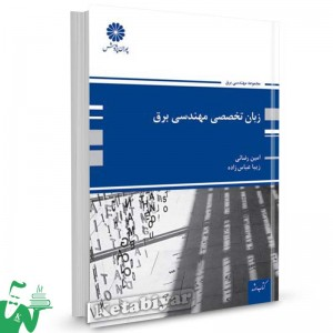 کتاب زبان تخصصی مهندسی برق تالیف امین رضایی