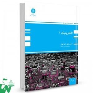 کتاب الکترونیک 1 تالیف احمد علی اشرفیان