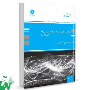 کتاب تجزیه و تحلیل سیگنالها و سیستمها (بخش اول) تالیف نیما حاجی عبدالرحیم