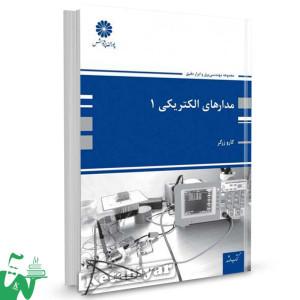 کتاب مدارهای الکتریکی 1 تالیف کارو زرگر