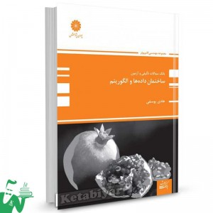 کتاب بانک سوالات تالیفی و آزمون ساختمان داده ها و الگوریتم تالیف هادی یوسفی