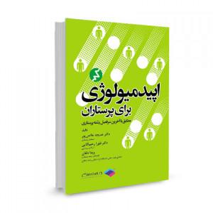 کتاب اپیدمیولوژی برای پرستاران تالیف خدیجه حاتمی پور