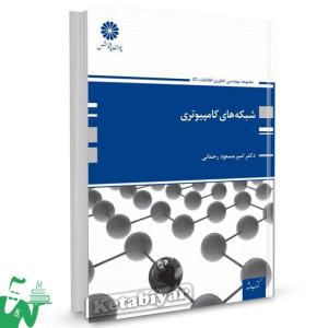 کتاب شبکه های کامپیوتری تالیف امیرمسعود رحمانی