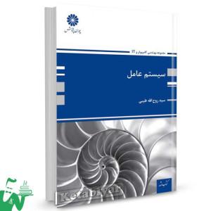 کتاب سیستم عامل تالیف سید روح الله طیبی