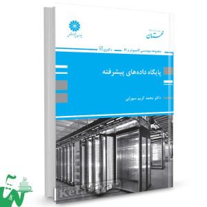 کتاب پایگاه داده های پیشرفته تالیف دکتر محمدکریم سهرابی