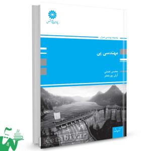 کتاب مهندسی پی تالیف محسن نعمتی ، آرش پورجعفر