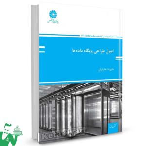 کتاب اصول طراحی پایگاه داده ها تالیف علیرضا خلیلیان