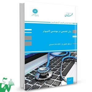 کتاب زبان تخصصی در مهندسی کامپیوتر تالیف ارسطو خلیلی فر