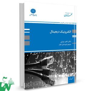 کتاب الکترونیک دیجیتال تالیف دکتر ناصر مزینی