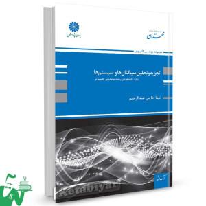کتاب تجزیه و تحلیل سیگنالها و سیستمها تالیف نیما حاجی عبدالرحیم