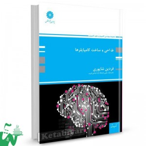 کتاب طراحی و ساخت کامپایلرها تالیف فردین شاپوری