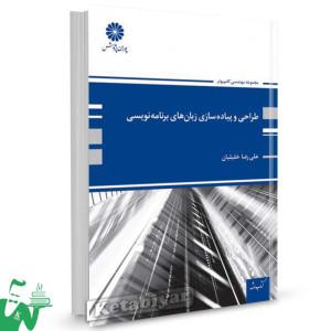 کتاب طراحی و پیاده سازی زبانهای برنامه نویسی تالیف علیرضا خلیلیان