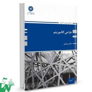 کتاب طراحی الگوریتم تالیف هادی یوسفی