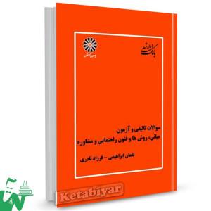 کتاب سوالات تالیفی و آزمون مبانی، روشها و فنون راهنمایی و مشاوره تالیف لقمان ابراهیمی