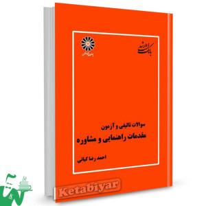 کتاب سوالات تالیفی و آزمون مقدمات راهنمایی و مشاوره تالیف احمدرضا کیانی