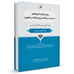 کتاب روشها و شیوه های مدیریت برنامه ریزی و طراحی شهری تالیف محمد عظیمی آقداش