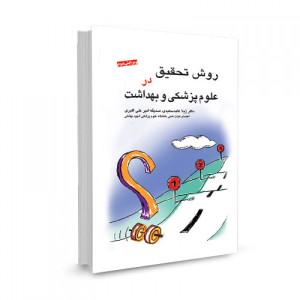 کتاب روش تحقیق در علوم پزشکی و بهداشت تالیف ژیلا عابد سعیدی