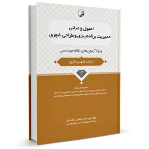 کتاب اصول و مبانی مدیریت برنامه ریزی و طراحی شهری تالیف محمد عظیمی آقداش