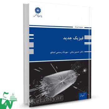 کتاب فیزیک جدید تالیف دکتر حسین بیانی ، مهرداد رستمی اصانلو