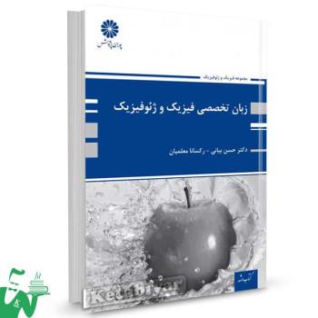 کتاب زبان تخصصی فیزیک و ژئوفیزیک تالیف دکتر حسن بیانی