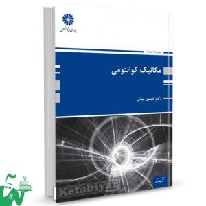 کتاب مکانیک کوانتومی تالیف حسین بیانی