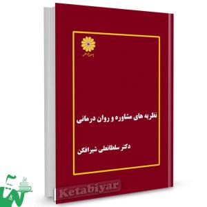 کتاب نظریه های مشاوره و روان درمانی تالیف سلطانعلی شیرافکن