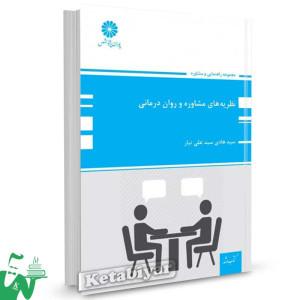 کتاب نظریه های مشاوره و روان درمانی تالیف هادی سیدعلی تبار