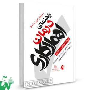 کتاب راهنمای درمان اهمال کاری تالیف مونیکا رامیرز باسکو ترجمه مهدی اکبری