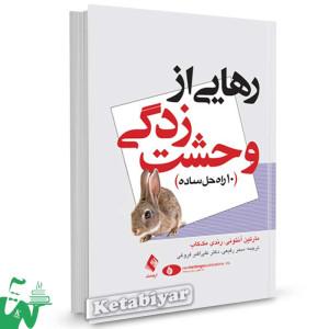 کتاب رهایی از وحشت زدگی تالیف مارتین آنتونی ترجمه سحر رفیعی