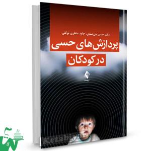کتاب پردازشهای حسی در کودکان تالیف دکتر حسن بنی اسدی
