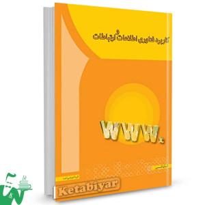 کتاب کاربرد فناوری اطلاعات و ارتباطات تالیف مهدی سعیدی کیا