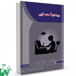 کتاب ویراستاری و صفحه آرایی تالیف اکرم وحدانی فر