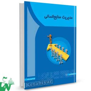 کتاب مدیریت منابع انسانی تالیف صبا کاکاپور