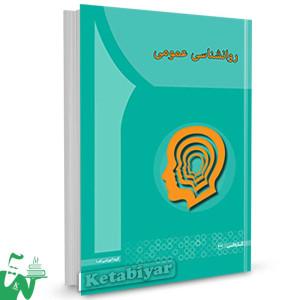 کتاب روانشناسی عمومی تالیف روح الله زالی